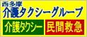 西多摩介護タクシーグループ