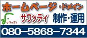 ホームページ格安制作ビッツジャパン
